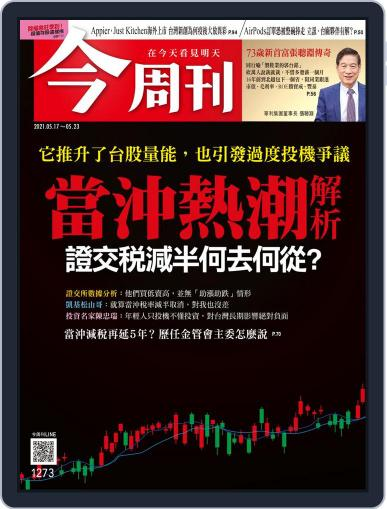 Business Today 今周刊 Magazine (Digital) May 17th, 2021 Issue Cover