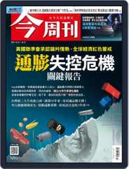 Business Today 今周刊 Magazine (Digital) Subscription October 25th, 2021 Issue