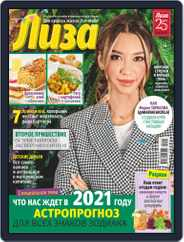 Лиза Magazine (Digital) Subscription November 21st, 2020 Issue