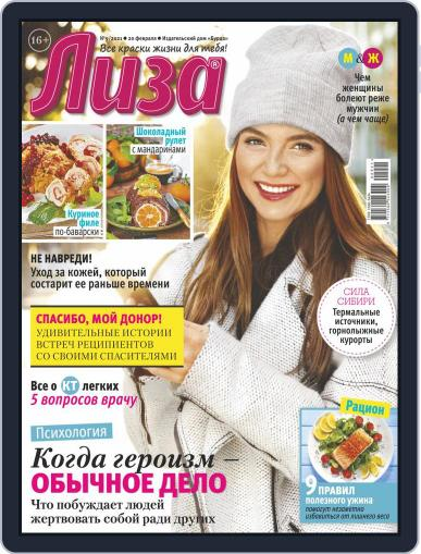 Лиза Magazine (Digital) February 1st, 2021 Issue Cover