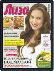 Лиза Magazine (Digital) Subscription February 27th, 2021 Issue