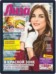 Лиза Magazine (Digital) Subscription January 16th, 2021 Issue