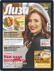 Лиза Magazine (Digital) Subscription January 23rd, 2021 Issue