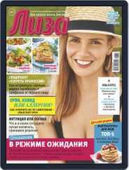 Лиза Magazine (Digital) Subscription June 19th, 2021 Issue