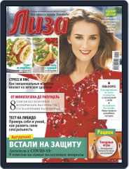 Лиза Magazine (Digital) Subscription May 8th, 2021 Issue