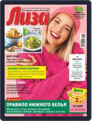 Лиза Magazine (Digital) Subscription October 23rd, 2021 Issue