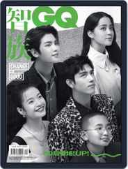 GQ 智族 Magazine (Digital) Subscription September 17th, 2020 Issue