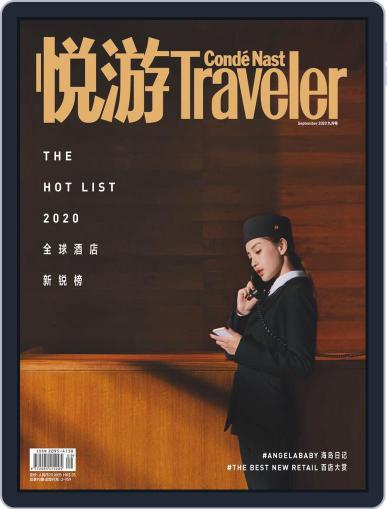 悦游 Condé Nast Traveler Magazine (Digital) August 25th, 2020 Issue Cover