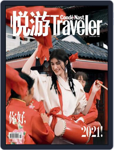 悦游 Condé Nast Traveler Magazine (Digital) December 28th, 2020 Issue Cover