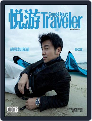 悦游 Condé Nast Traveler Magazine (Digital) November 25th, 2020 Issue Cover