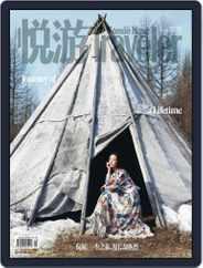 悦游 Condé Nast Traveler Magazine (Digital) Subscription April 28th, 2021 Issue