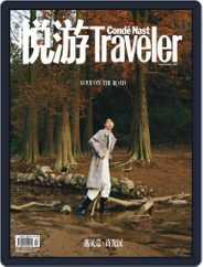 悦游 Condé Nast Traveler Magazine (Digital) Subscription January 28th, 2021 Issue