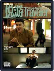 悦游 Condé Nast Traveler Magazine (Digital) Subscription March 1st, 2021 Issue