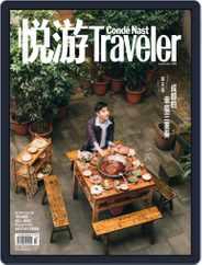 悦游 Condé Nast Traveler Magazine (Digital) Subscription September 27th, 2021 Issue