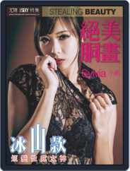 USEXY Special Edition 尤物特集 Magazine (Digital) Subscription September 4th, 2020 Issue