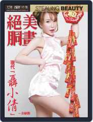 USEXY Special Edition 尤物特集 Magazine (Digital) Subscription February 5th, 2021 Issue