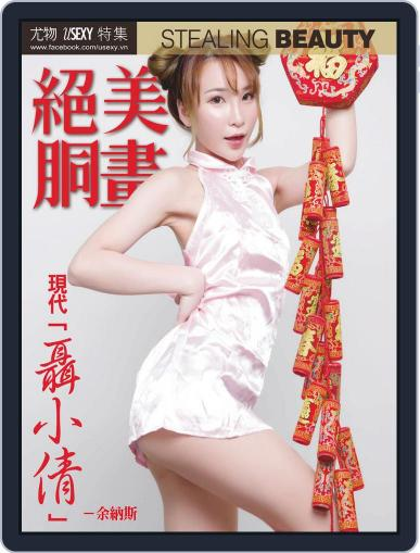 USEXY Special Edition 尤物特集 Magazine (Digital) February 5th, 2021 Issue Cover