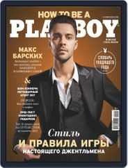 Playboy Россия Magazine (Digital) Subscription December 15th, 2020 Issue