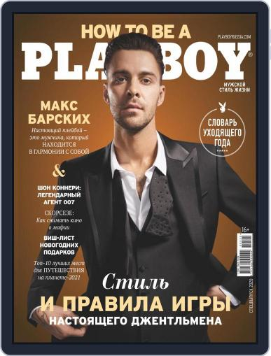 Playboy Россия Magazine (Digital) December 15th, 2020 Issue Cover