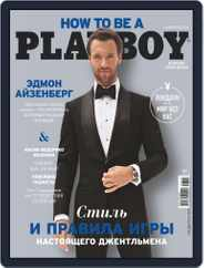 Playboy Россия Magazine (Digital) Subscription September 3rd, 2020 Issue