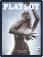 Playboy Россия Magazine (Digital) Subscription March 1st, 2021 Issue