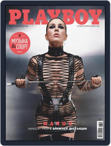 Playboy Россия Magazine (Digital) September 1st, 2021 Issue Cover