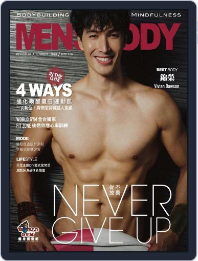 MEN'S BODY June 13th, 2018 Digital Back Issue Cover