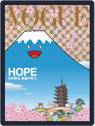 VOGUE JAPAN Magazine (Digital) August 28th, 2020 Issue Cover