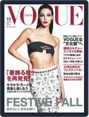 VOGUE JAPAN Magazine (Digital) Subscription September 28th, 2020 Issue