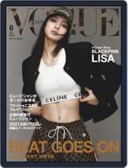 VOGUE JAPAN Magazine (Digital) Subscription April 28th, 2021 Issue