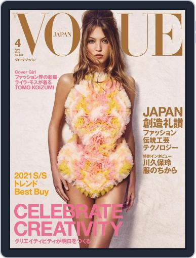 VOGUE JAPAN Magazine (Digital) February 28th, 2021 Issue Cover