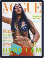 VOGUE JAPAN Magazine (Digital) Subscription June 28th, 2021 Issue