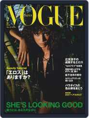 VOGUE JAPAN Magazine (Digital) Subscription May 28th, 2021 Issue
