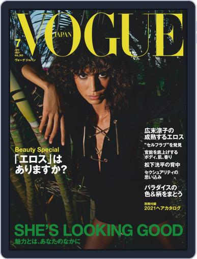 VOGUE JAPAN Magazine (Digital) May 28th, 2021 Issue Cover