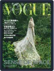 VOGUE JAPAN Magazine (Digital) Subscription September 28th, 2021 Issue