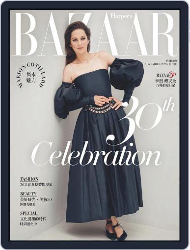 Harper's BAZAAR Taiwan Magazine (Digital) November 16th, 2020 Issue Cover