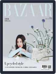 Harper's BAZAAR Taiwan Magazine (Digital) Subscription April 12th, 2021 Issue
