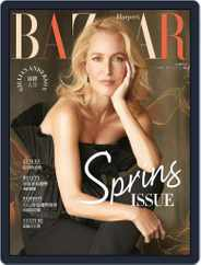 Harper's BAZAAR Taiwan Magazine (Digital) Subscription February 5th, 2021 Issue