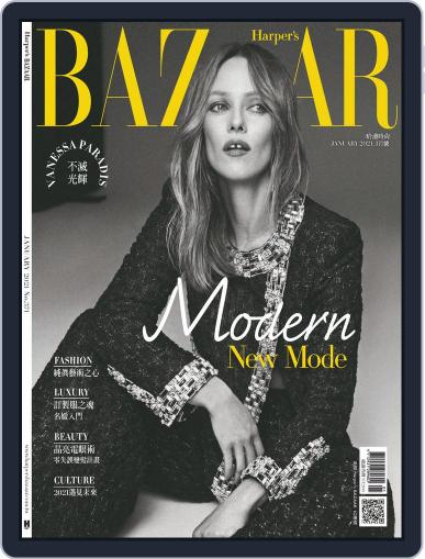Harper's BAZAAR Taiwan Magazine (Digital) January 11th, 2021 Issue Cover