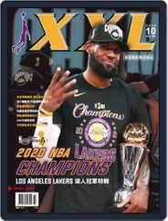 XXL Basketball Magazine (Digital) Subscription October 27th, 2020 Issue