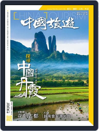 China Tourism 中國旅遊 (Chinese version) Magazine (Digital) April 29th, 2021 Issue Cover