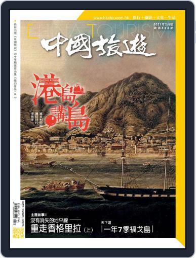 China Tourism 中國旅遊 (Chinese version) Magazine (Digital) January 29th, 2021 Issue Cover