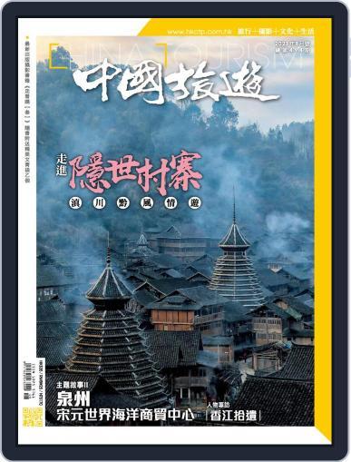 China Tourism 中國旅遊 (Chinese version)