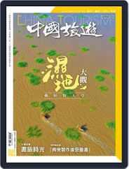China Tourism 中國旅遊 (Chinese version) Magazine (Digital) Subscription September 30th, 2021 Issue