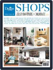 Shopping Design Special 設計採買誌特刊 (Digital) Subscription January 18th, 2016 Issue