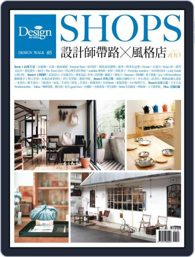 Shopping Design Special 設計採買誌特刊 (Digital) January 18th, 2016 Issue Cover