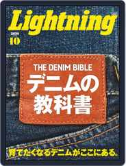 Lightning (ライトニング) Magazine (Digital) Subscription August 29th, 2020 Issue