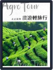 GoGo XinTaiwan 走走系列 Magazine (Digital) Subscription November 26th, 2020 Issue