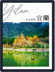 GoGo XinTaiwan 走走系列 Magazine (Digital) Subscription May 28th, 2021 Issue