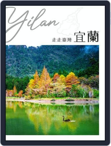 GoGo XinTaiwan 走走系列 Magazine (Digital) May 28th, 2021 Issue Cover